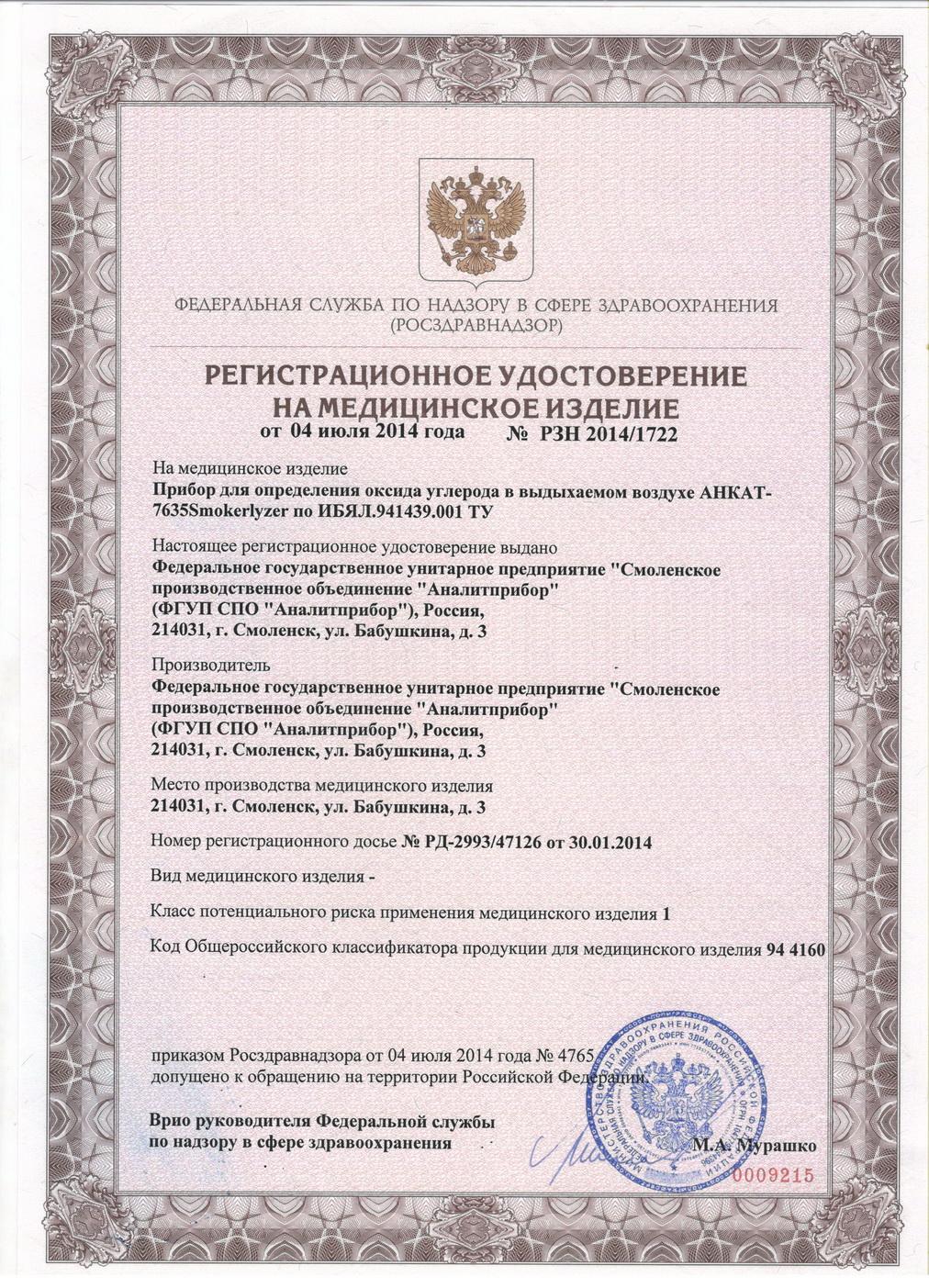 Скачать регистрационное удостоверение на медицинское оборудование бесплатно ребенка рвет и болит животик